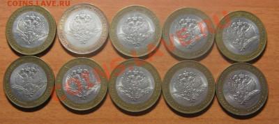 10руб.Мин.иностранных дел.10 монет  (ШТ. 2)до 15.02.13 22-00 - IMG_7028.JPG