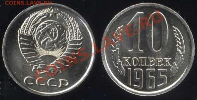 10 коп. 1965 из набора до 12.02.13 в 22-00 мск - 10 65
