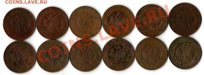 3 копейки 1872,1879,1902,1908,1909,1913,1914(2),1915,1916(3) - img785