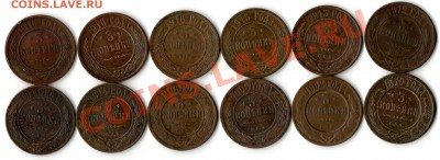3 копейки 1872,1879,1902,1908,1909,1913,1914(2),1915,1916(3) - img786