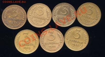 3 коп. 1928-39 г.г. до 12.02.13 в 22-00 мск - трешки 1