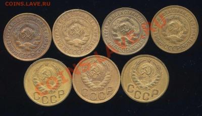3 коп. 1928-39 г.г. до 12.02.13 в 22-00 мск - трешки 2