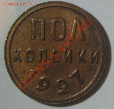 пол копейки 1927 до 13.02.13 - 1-1927