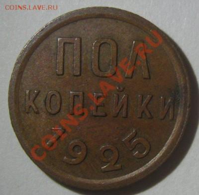 пол копейки 1925 до 13.02.2013 - 1-1925
