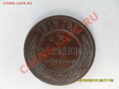 з копейки 1915 г. - SAM_2645.JPG