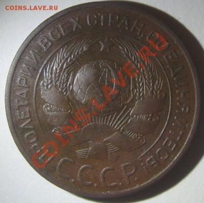 3 копейки 1924 до 13.02.2013 - 3-1924-3