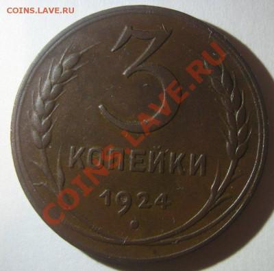 3 копейки 1924 до 13.02.2013 - 3-1924-2