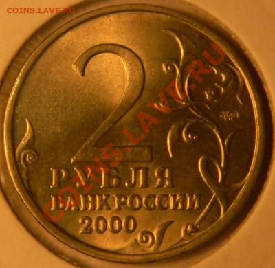 2 руб. города-герои 2000 г.Хорошие.до 15.02.2012  22-00 мск - DSCN3584.JPG
