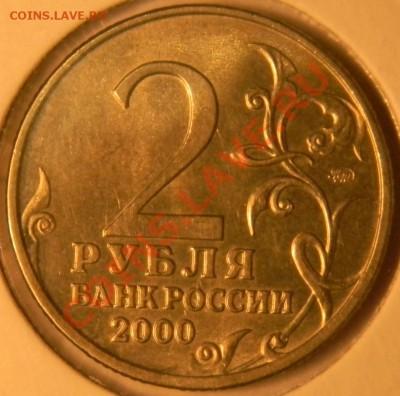 2 руб. города-герои 2000 г.Хорошие.до 15.02.2012  22-00 мск - DSCN3586.JPG