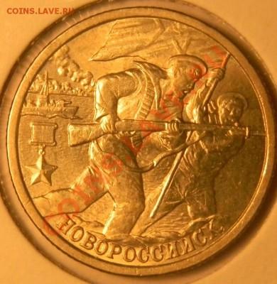 2 руб. города-герои 2000 г.Хорошие.до 15.02.2012  22-00 мск - DSCN3587.JPG