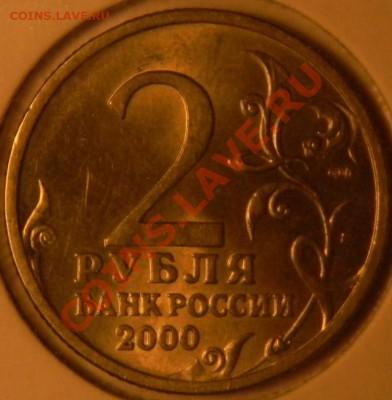 2 руб. города-герои 2000 г.Хорошие.до 15.02.2012  22-00 мск - DSCN3593.JPG