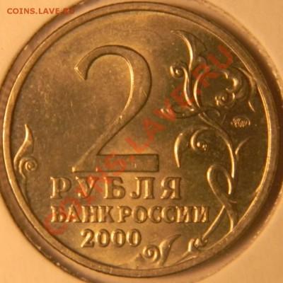2 руб. города-герои 2000 г.Хорошие.до 15.02.2012  22-00 мск - DSCN3596.JPG