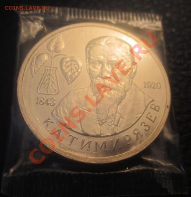 3 рубля 1993 Тимирязев АЦ (запайка) до 16.02.13 - IMG_2790