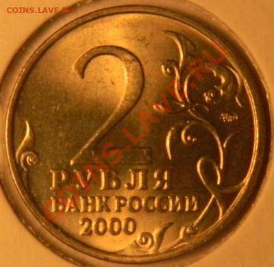 2 руб. города-герои 2000 г.Хорошие.до 15.02.2012  22-00 мск - DSCN3599.JPG