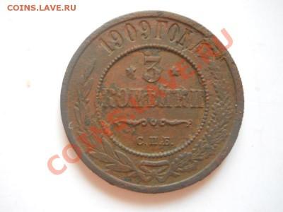Хорошая 3 Копейки 1909 Года (СПБ). Ок. в 22.00, 13.02.13г. - 23.JPG