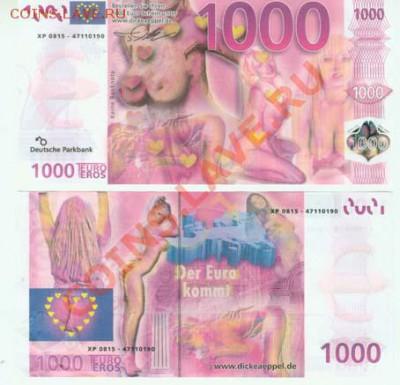 300, 600 и 1000 Euro-eros. Изучение спроса. - 1000 евро скан
