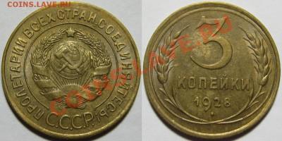 3 копейки 1928 г. XF+! 14.02.2013 в 22:00 МСК - 3 копейки 1928.JPG