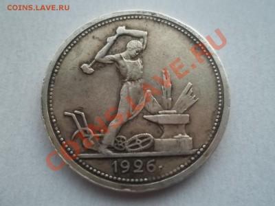 50 копеек 1926 года до 16.02 в 22.00 серебро. - Сrauze21 444