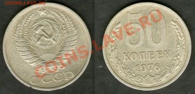 50 копеек 1976г-до 14.02.13г   21-30 МСК - 50.76