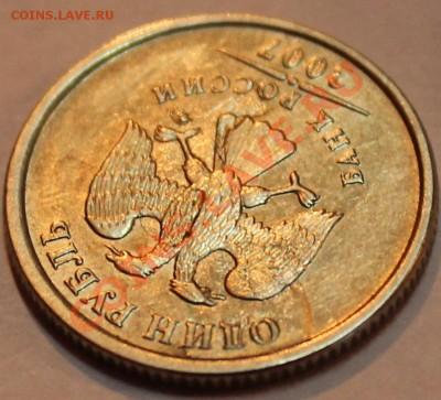 1 рубль 2007 - расслоение? - IMG_6168.JPG