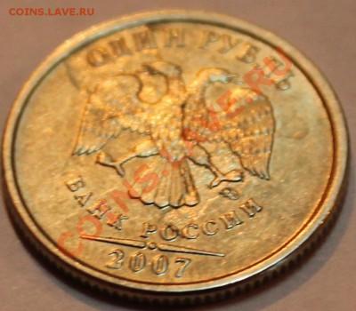 1 рубль 2007 - расслоение? - IMG_6169.JPG