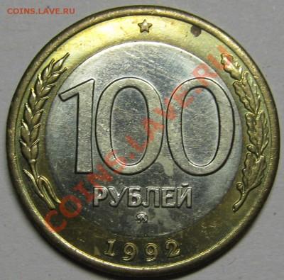 100 рублей 1992 ММД мешковая до 14 февраля 22-00 МСК - IMG_5226