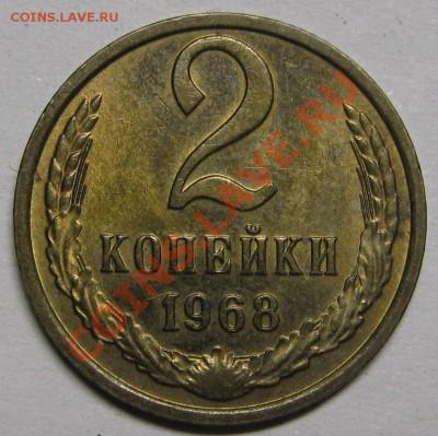 2 копейки 1968+1969 штемпельные! до 14 февраля 22-00 МСК - IMG_5232