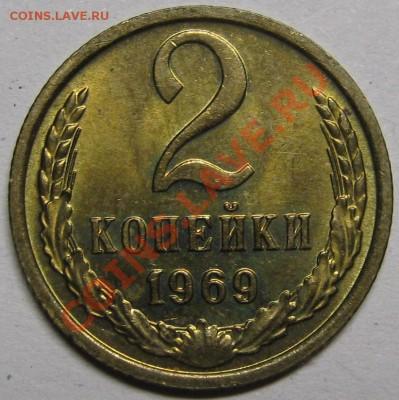 2 копейки 1968+1969 штемпельные! до 14 февраля 22-00 МСК - IMG_5234