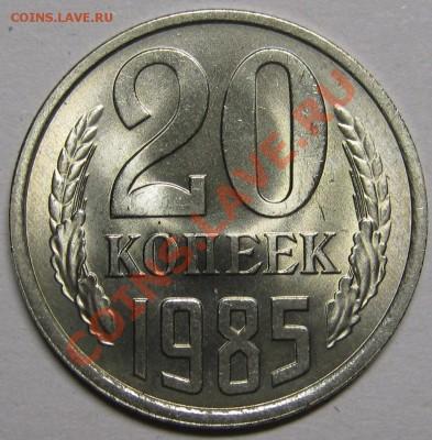 20 копеек 1985 Ф-156 МЕШКОВАЯ! до 14 Февраля 22-00 МСК - IMG_5230