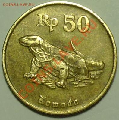 ИНДОНЕЗИЯ - 50 рупий 1991 - Комодский варан - до 16 февраля - 457