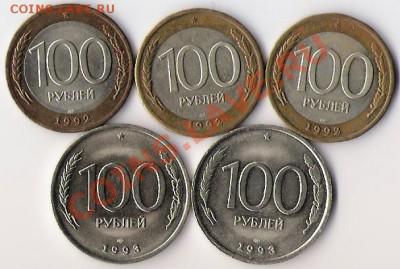 100 руб 1992, 1993 лмд (5 штук) до 14.02.13. в 22-00 по мск. - Стольники 5