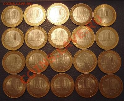 10р  ЮБИЛЕЙКА  2000---2012   13.02.13  22.30 моск  20шт разн - Лот 1_1