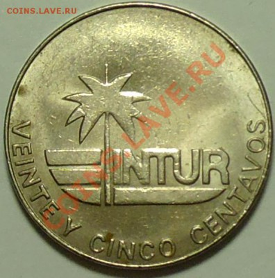 КУБА - 25 центаво 1981 - Интурист - до 16 февраля - 416