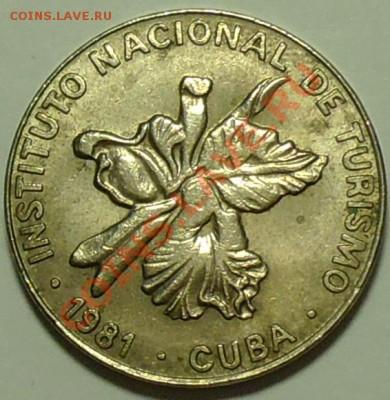 КУБА - 25 центаво 1981 - Интурист - до 16 февраля - 417
