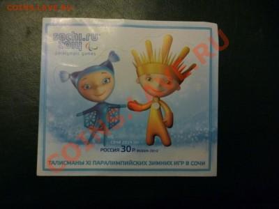 Марка РФ Талисманы Олимпиада Сочи - 30 рублей - P1000695.JPG