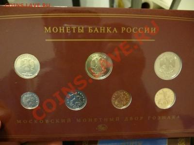 Набор разменных монет 2008 года ММД буклет 15.02.2013 - P1000698.JPG