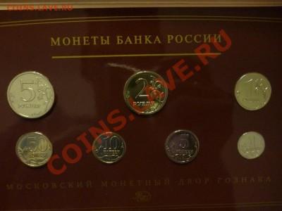 Набор разменных монет 2008 года ММД буклет 15.02.2013 - P1000697.JPG