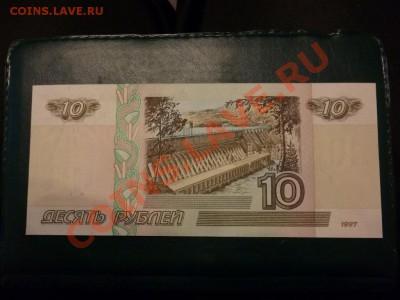 10 рублей РФ 1997 (без модификации) пресс 15.02.2013 - P1000700.JPG