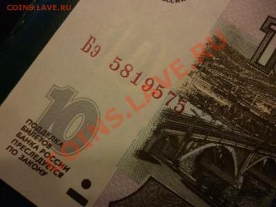 10 рублей РФ 1997 (мод-я 2001) пресс 15.02.2013 - P1000704.JPG