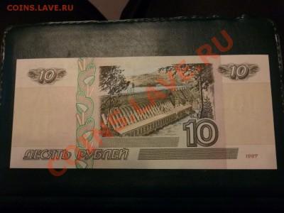 10 рублей РФ 1997 (мод-я 2001) пресс 15.02.2013 - P1000703.JPG