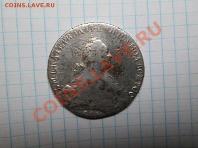 Рубль 1766 год - IMG_1856.JPG