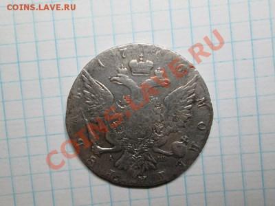 Рубль 1766 год - IMG_1857.JPG