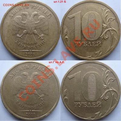 10 рублей подборка разновидов 2009-12г.ММД до 16 февраля - P1120113.JPG