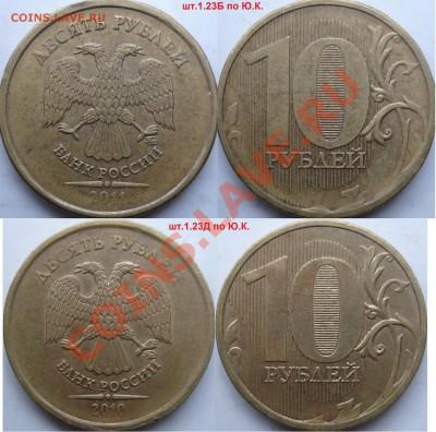 10 рублей подборка разновидов 2009-12г.ММД до 16 февраля - P1120121.JPG