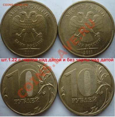 10 рублей подборка разновидов 2009-12г.ММД до 16 февраля - P1130527.JPG
