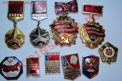Значки СССР разные 22 шт  16.02.13 до 22:00 - DSC03778.JPG