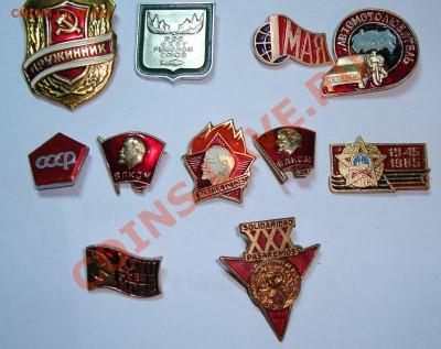 Значки СССР разные 22 шт  16.02.13 до 22:00 - DSC03779.JPG