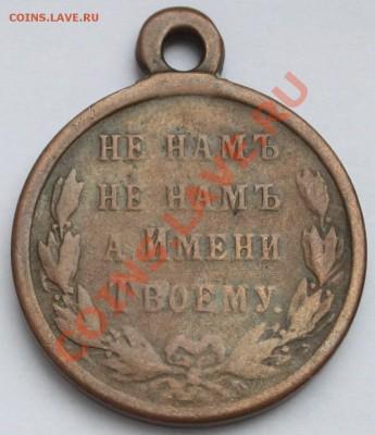 Медаль 1877-1878 без запятых до 22-00 мск 14.02.2013 - 2.JPG