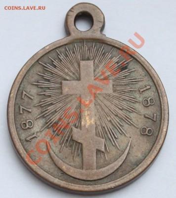 Медаль 1877-1878 без запятых до 22-00 мск 14.02.2013 - 1.JPG