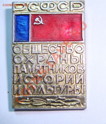 Значки СССР разные 22 шт  16.02.13 до 22:00 - DSC03781.JPG